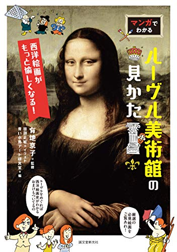 マンガでわかるルーヴル美術館の見かた: 西洋絵画がもっと愉しくなる!