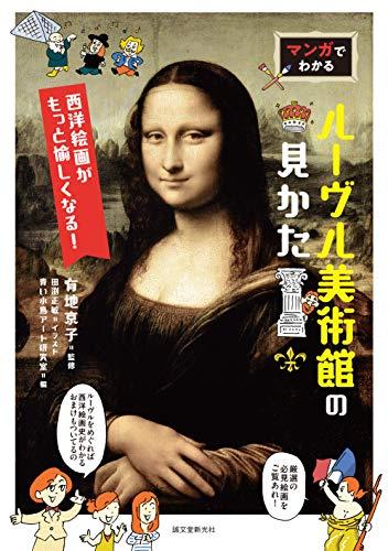 マンガでわかるルーヴル美術館の見かた: 西洋絵画がもっと愉しくなる!の詳細を見る