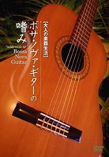 ボサ・ノヴァギターの嗜み [DVD]