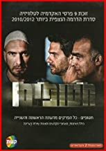 Kidnapped- Hatufim-(homeland)- All 1st and 2nd seasons, Hebrew- Israeli Tv Series 7 DVD with English Subtitles + FREE ISRAELI CLASSIC MOVIE!