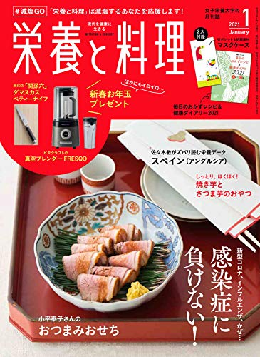 栄養と料理 2021年1月号