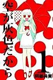 空が灰色だから 1 (少年チャンピオン・コミックス)