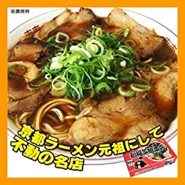 京都ラーメン新福菜館本店12食入(醤油・2食×6箱)【超人気ご当地ラーメン】
