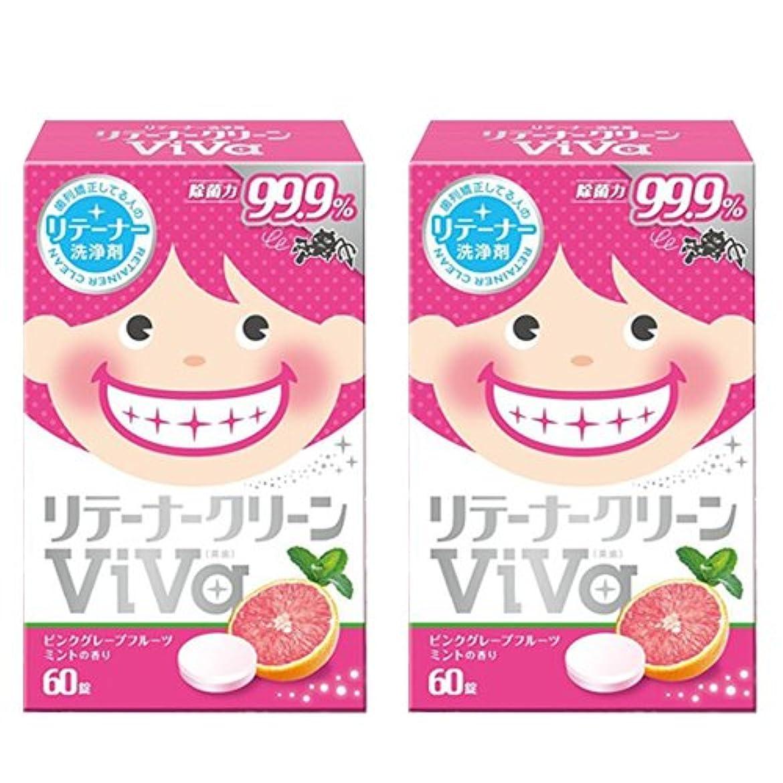 外交官狼価格リテーナークリーン ViVa(美歯)60錠入×2箱