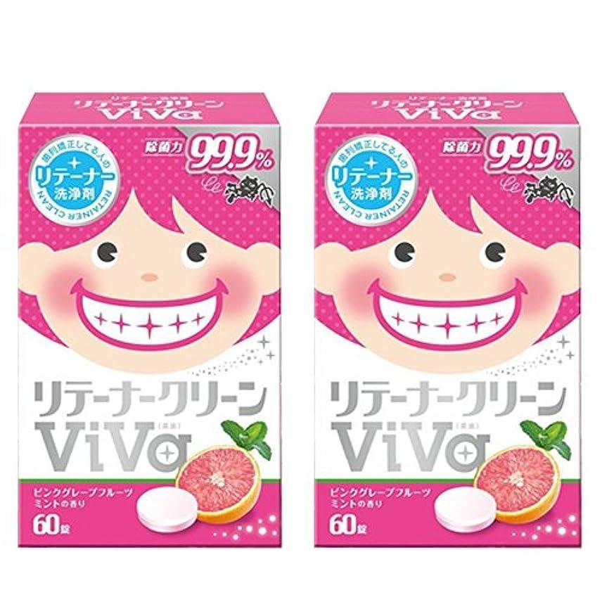 コミット味付け反対リテーナークリーン ViVa(美歯)60錠入×2箱