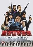 香港国際警察 NEW POLICE STORY[DVD]