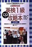 CD付 英検1級攻略本 (英検No.1シリーズ)