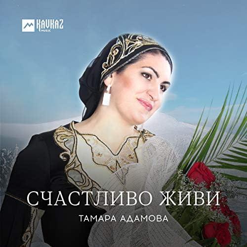 Тамара Адамова