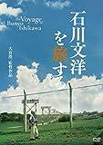 石川文洋を旅する[DVD]