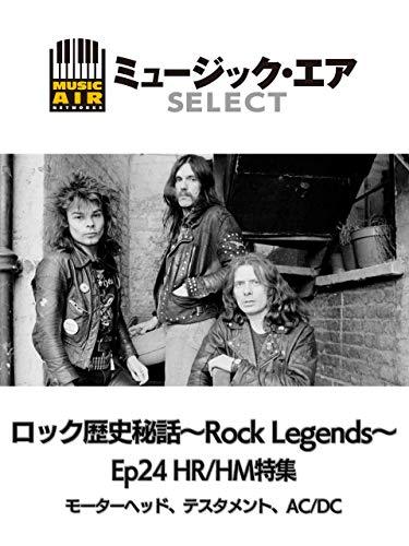 ロック歴史秘話~Rock Legends~Ep24 HR/HM特集▽モーターヘッド、テスタメント、AC/DC(字幕版)