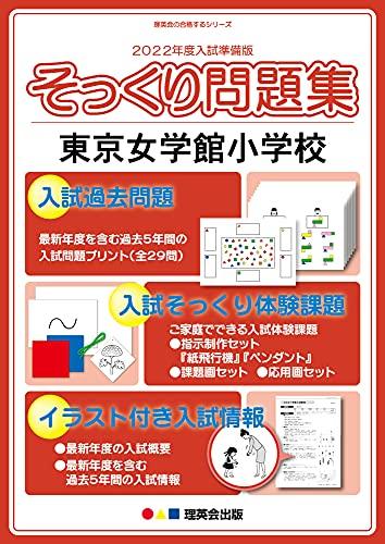 (2022年度入試準備版 そっくり問題集) 東京女学館小学校