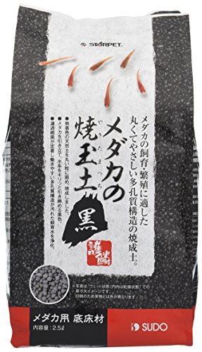 スドー メダカの焼玉土 黒 2.5L