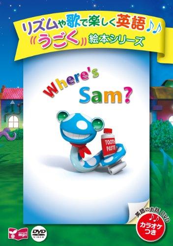 Where's Sam? DVD (リズムや歌で楽しく英語うごく絵本シリーズ)