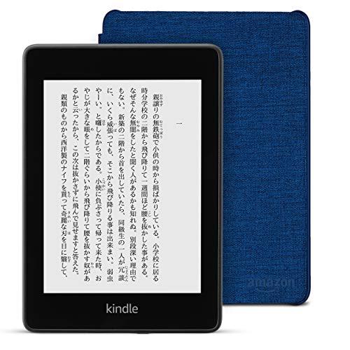 Kindle Paperwhite  wifi 8GB 広告つき 電子書籍リーダー (純正カバー ファブリック マリンブルー 付き)