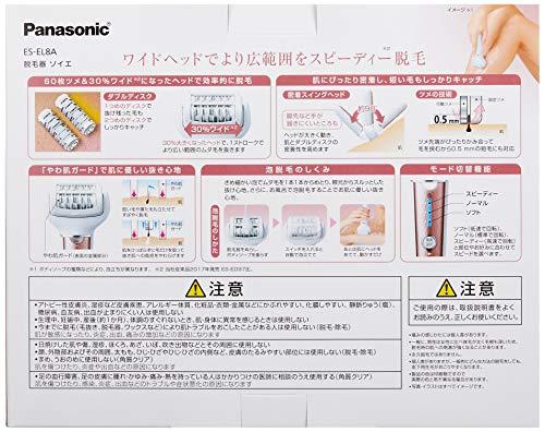 パナソニック脱毛器ソイエボディ&角質ケア用ピンクES-EL8A-P