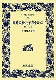 蜘蛛の糸・杜子春・トロッコ 他十七篇 (ワイド版岩波文庫)