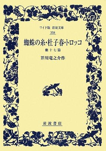 蜘蛛の糸・杜子春・トロッコ 他十七篇 (ワイド版岩波文庫)の詳細を見る