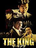 ザ キング