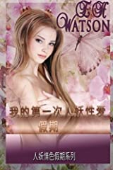 My First Ladyboy Sex Vacation (Chinese Mandarin Edition) (Chinese Edition) Paperback