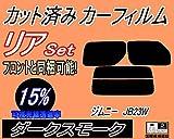 A.P.O(エーピーオー) リア (s) JB系 ジムニー JB23W (15 ) カット済み カーフィルム JB23系 スズキ