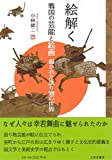 絵解く 戦国の芸能と絵画: 描かれた語り物の世界