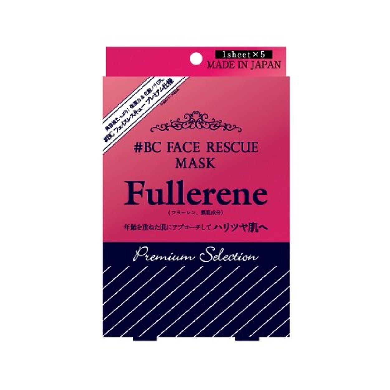 補正いたずら米ドルフラーレン フェイスレスキューマスク PS 1箱(25ml×5枚)