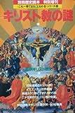 別冊歴史読本 特別増刊 《これ一冊でまるごとわかる》シリーズ6 キリスト教の謎 (《これ一冊でまるごとわかる》シリーズ)