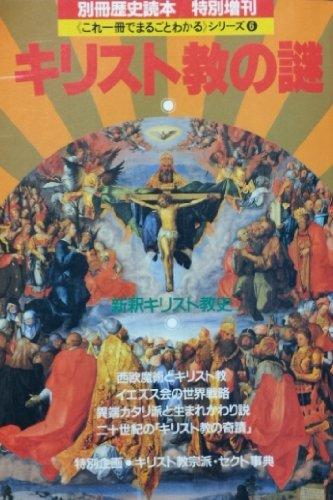 別冊歴史読本 特別増刊 《これ一冊でまるごとわかる》シリーズ6 キリスト教の謎 (《これ一冊でまるごとわかる》シリーズ)の詳細を見る
