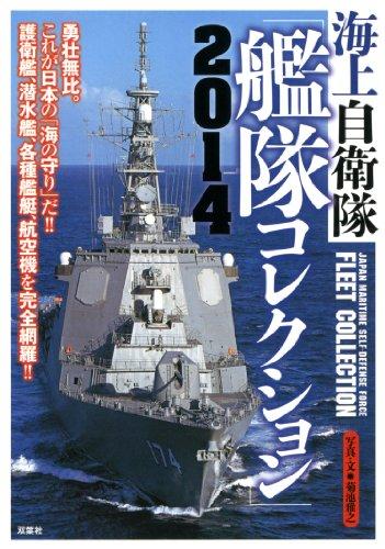 海上自衛隊艦隊コレクション2014
