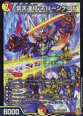 デュエルマスターズ DMRP17 S6/S11 紫天連結 ネバーシデンド (SR スーパーレア) 王来篇拡張パック第1弾 王星伝説超動 (DMRP-17)