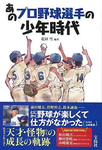 あのプロ野球選手の少年時代 - 花田 雪