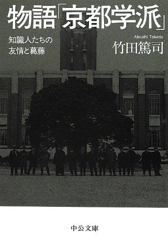 物語「京都学派」 - 知識人たちの友情と葛藤 (中公文庫)