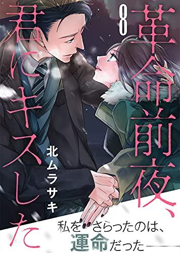 革命前夜、君にキスした(8) (オトナ恋)