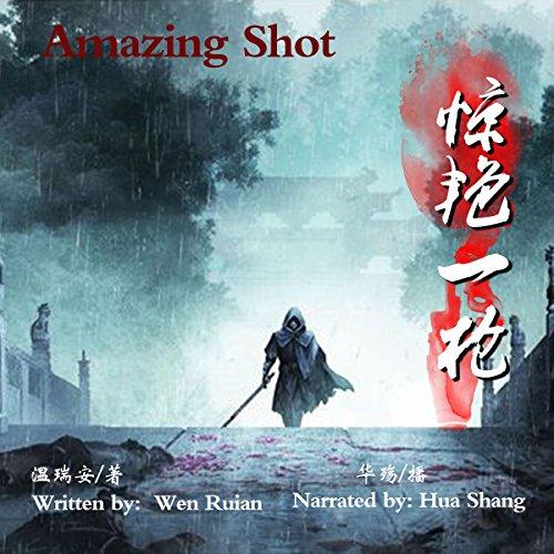 惊艳一枪 - 驚艷一槍 [Amazing Shot] cover art