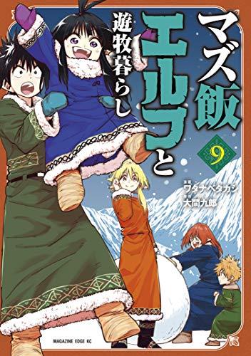 マズ飯エルフと遊牧暮らし(9) (少年マガジンエッジコミックス)