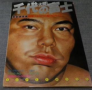 大関・千代の富士―突撃するウルフの魅力のすべて (1981年) (スーパー・ムック)