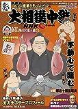 NHK G-Media大相撲中継 令和3年 秋場所号 2021年 9/18号 (サンデー毎日 増刊)