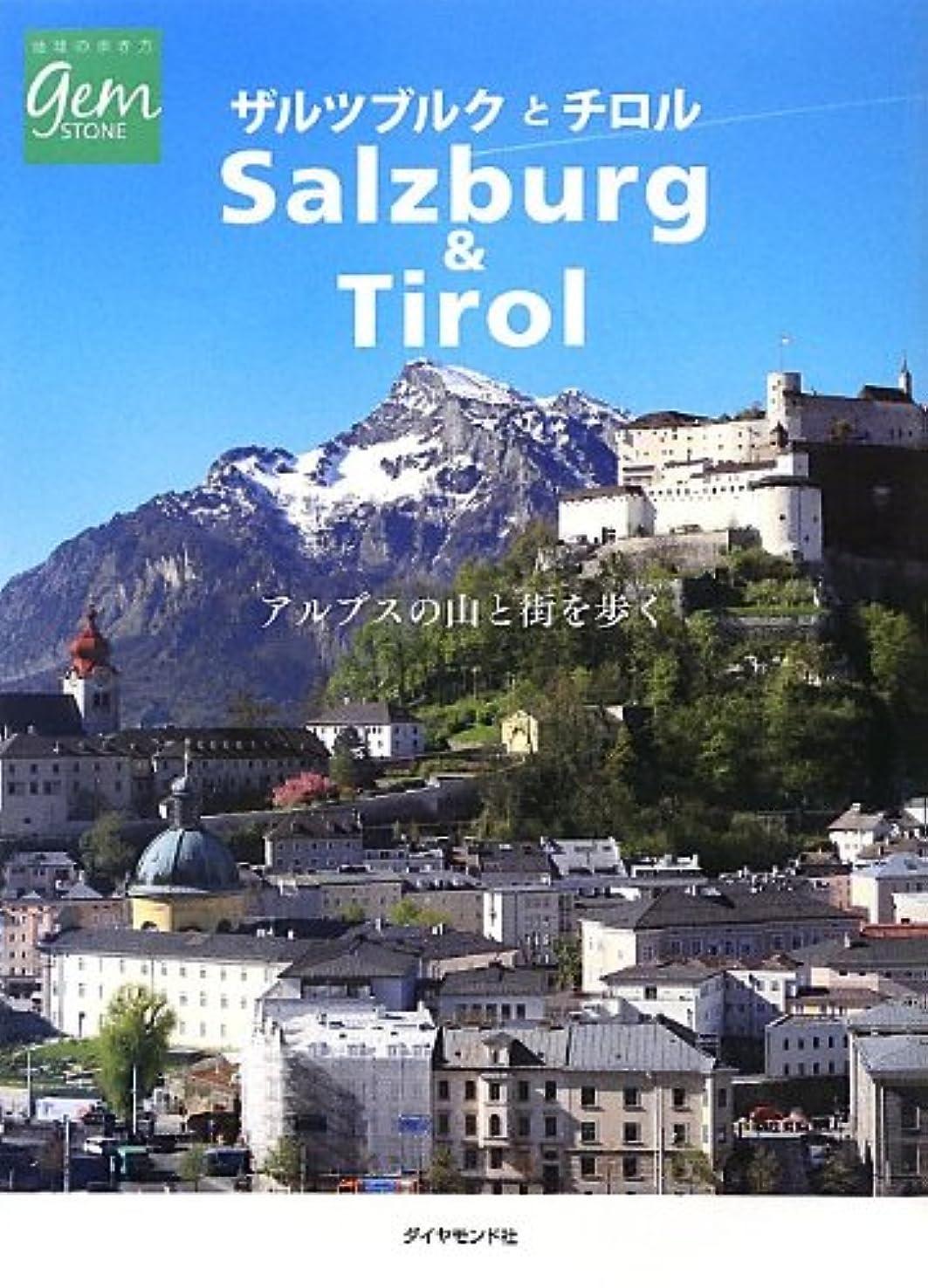 周術期極貧デイジーザルツブルクとチロル アルプスの山と街を歩く (地球の歩き方GEM STONE)