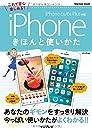 iPhone きほんと使いかた iPhone 6s/6s Plus対応