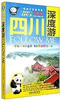 四川深度游Follow Me(第二版)