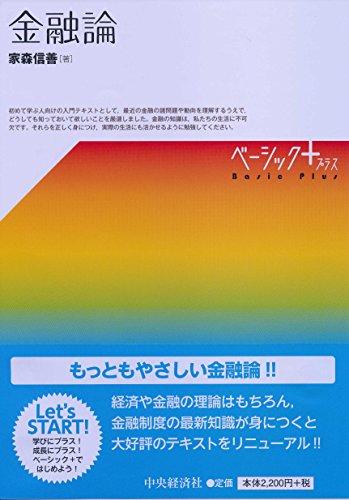 金融論 (【ベーシック+】)