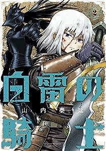 白雷の騎士 2巻 (デジタル版ガンガンコミックスONLINE)