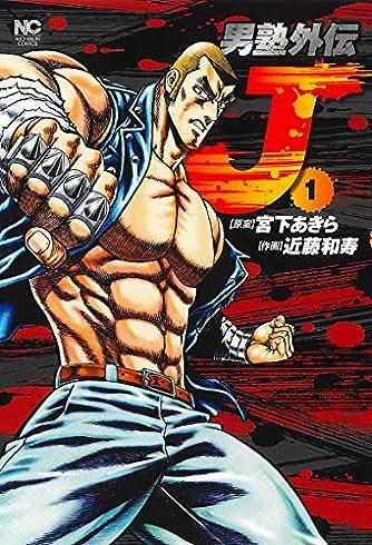 男塾外伝 J (1) (ニチブンコミックス)