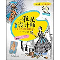 The girl's first creative coloring books: I'm a designer(Chinese Edition)