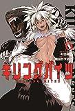 キリングバイツ(6) (ヒーローズコミックス)