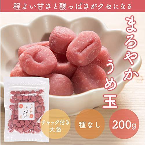 紀州南高梅果肉使用まろやかうめ玉200gチャック袋入