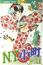 N・Y・小町 3 (講談社コミックスフレンド)