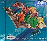 シングルV「モーニング娘。のひょっこりひょうたん島」[EPBE-5059][DVD]