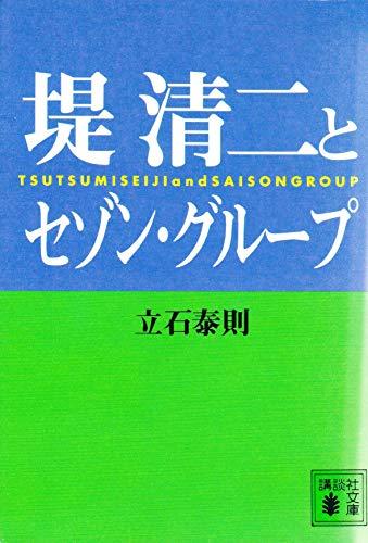 堤清二とセゾングループ (講談社文庫)の詳細を見る