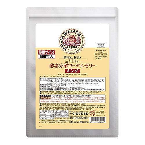 酵素分解ローヤルゼリー キング 得用600粒 / Enzyme-Treated Royal Jelly: King Value Pack